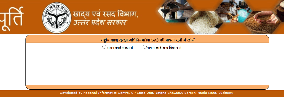 How to Search Your Name in UP Ration Card NFSA Eligibility List?