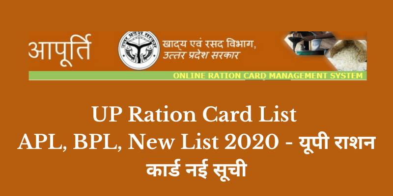 UP Ration Card List | APL, BPL, New List 2020 - यूपी राशन कार्ड नई सूची