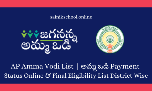 AP Amma Vodi List | అమ్మ ఒడి Payment Status Online & Final Eligibility List District Wise