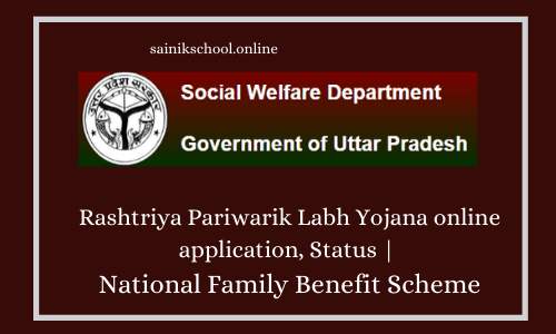 Rashtriya Pariwarik Labh Yojana online application, Status | National Family Benefit Scheme