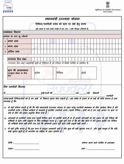 How to Apply Online Pradhan Mantri Ujjwala Yojana Application Form 2020