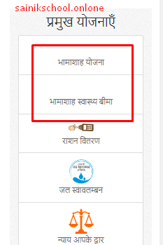 How to Apply Online for Bhamashah Card Online?