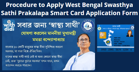 Procedure to Apply West Bengal Swasthya Sathi Prakalapa Smart Card Application Form