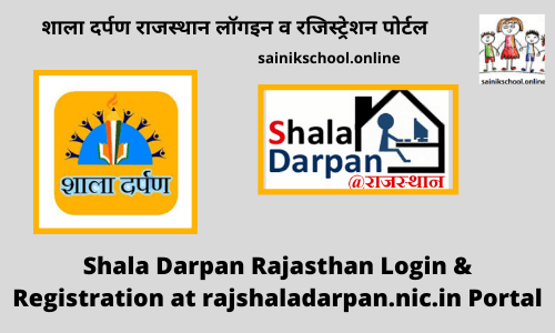 Shala Darpan Rajasthan Login & Registration at rajshaladarpan.nic.in Portal