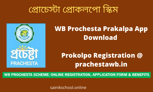 WB Prochesta Prakalpa App Download | Prokolpo Registration @ prachestawb.in